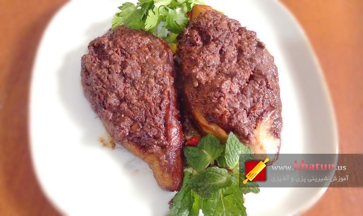 طرز تهیه بادمجان شکم پر یا بادمجان کباب گیلانی + عکس